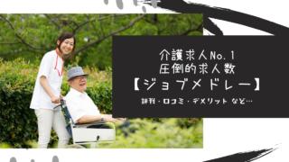 医療介護求人No.1・圧倒的求人数【ジョブメドレー】評判・口コミ・デメリットアイキャッチ