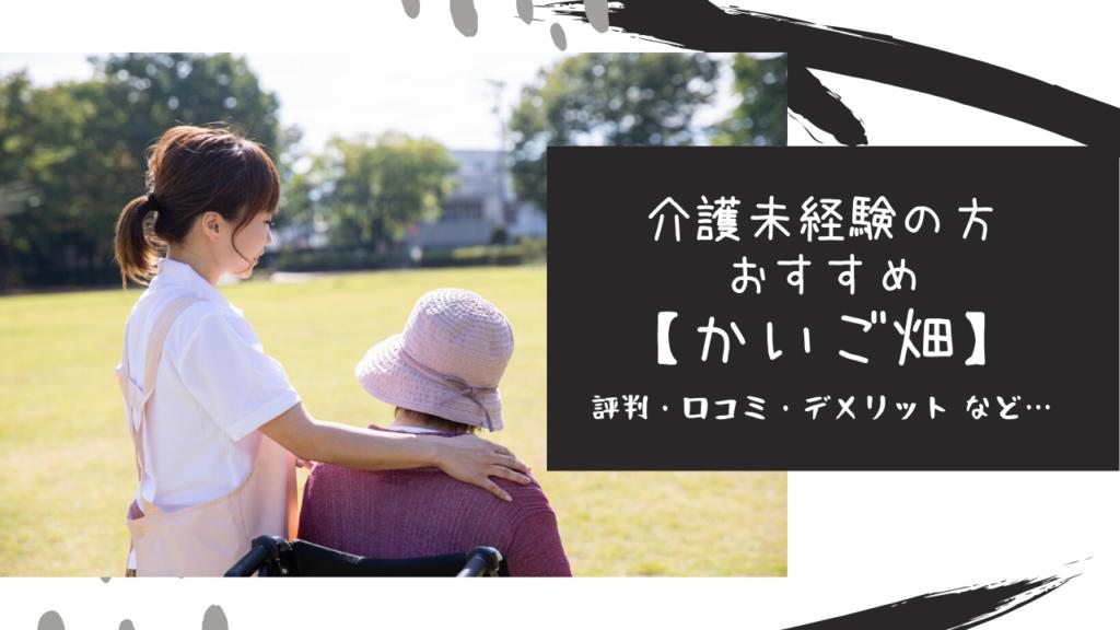介護未経験の方におすすめ【かいご畑】評判・口コミ・デメリットアイキャッチ